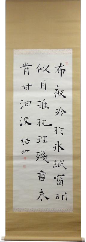 Nakabayashi Gochiku 1