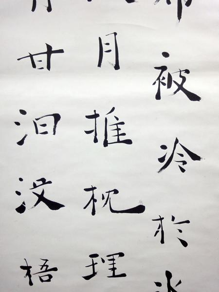 Nakabayashi Gochiku 2