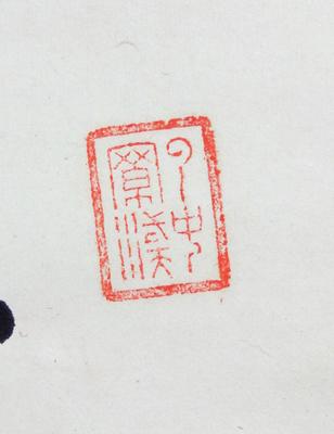 Nakabayashi Gochiku 3