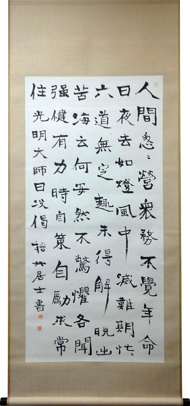 中林梧竹 1
