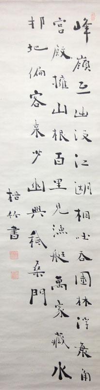中林梧竹 2