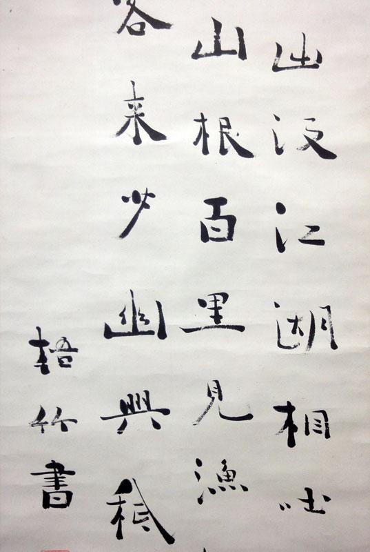 中林梧竹 3