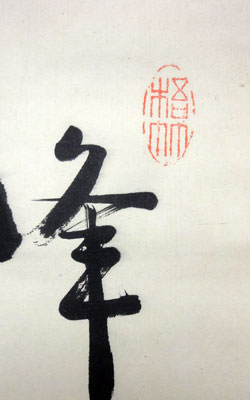 中林梧竹 4