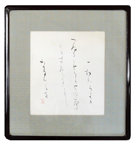 Hibino Gohou1