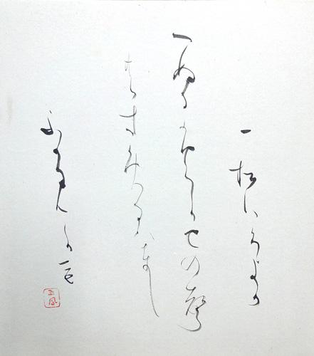 Hibino Gohou2