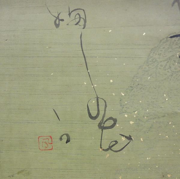 日比野五鳳 3