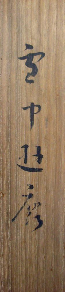 西村五雲 6