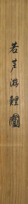 Mochizuki Gyokkei 6