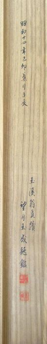 Mochizuki Gyokkei 7