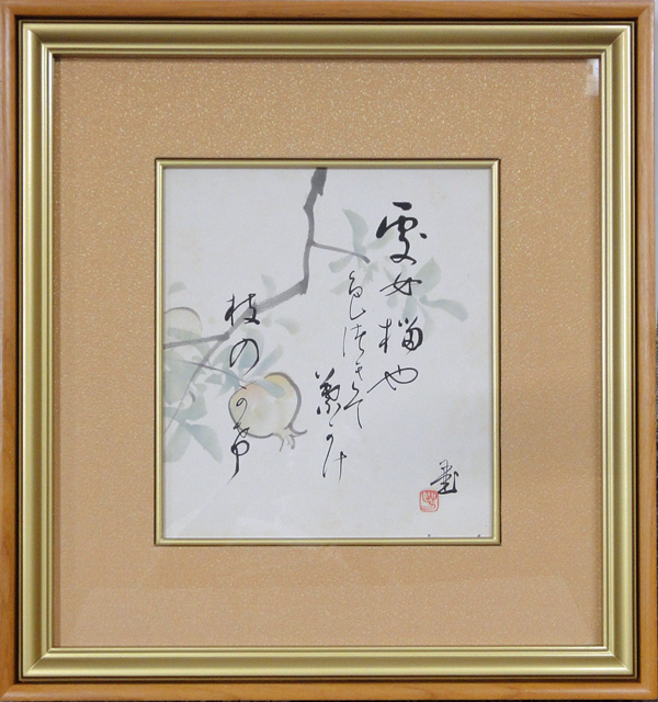 川合玉堂1
