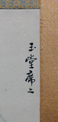川合玉堂 3