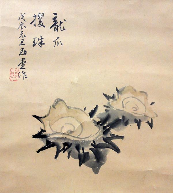 Kawai Gyokudou 2