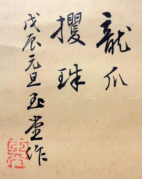 Kawai Gyokudou 3