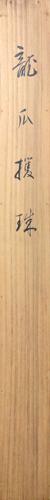 Kawai Gyokudou 4