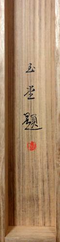 Kawai Gyokudou 5
