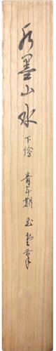 Kawai Gyokudo 4