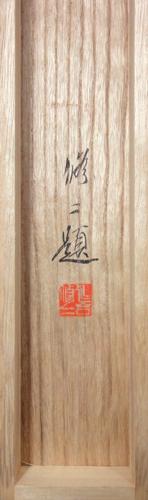 Kawai Gyokudo 5