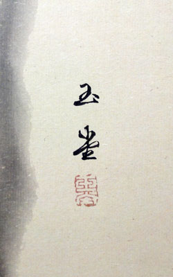 川合玉堂 1