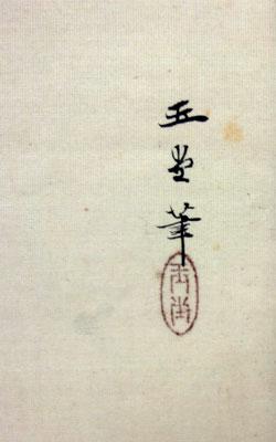 川合玉堂 5