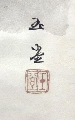 川合玉堂 4