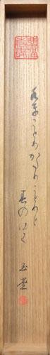 川合玉堂 6