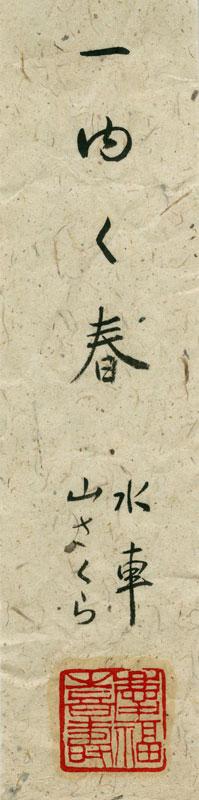 川合玉堂 9