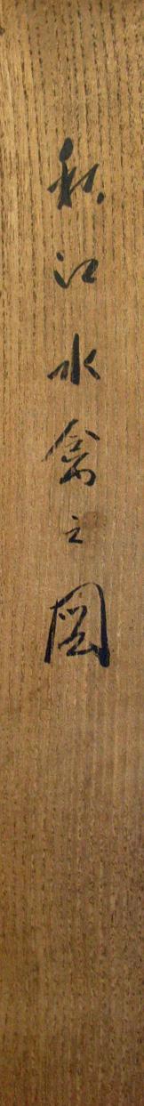 丹羽玉邦 6