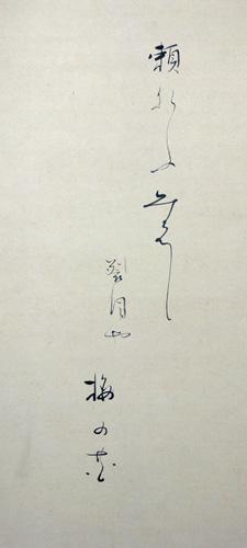 加藤暁台2