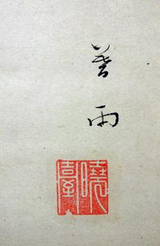 加藤暁台4
