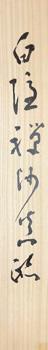 白隠禅師3