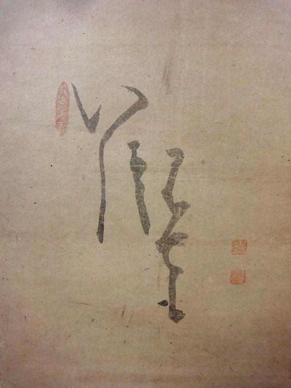 白隠慧鶴 3