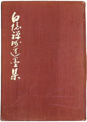 白隠慧鶴 4