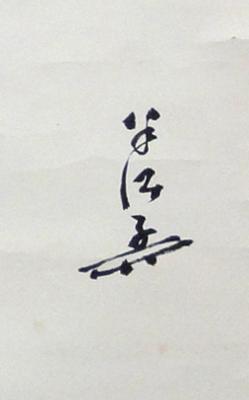 川喜田半泥子 5