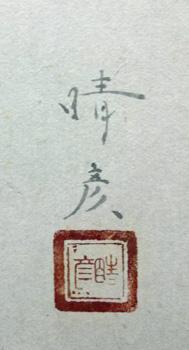 石川晴彦3