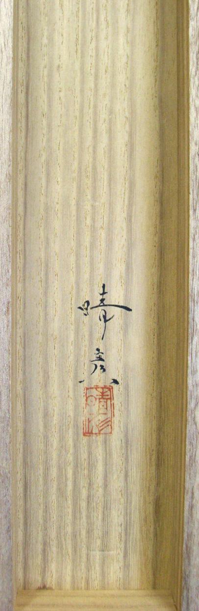 石川晴彦 7
