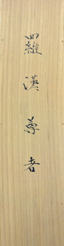 石川晴彦6