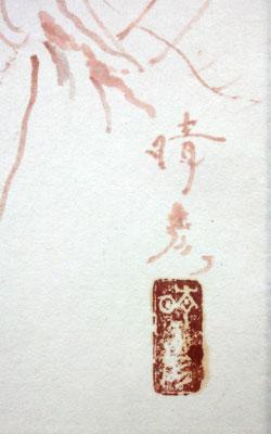 石川晴彦4