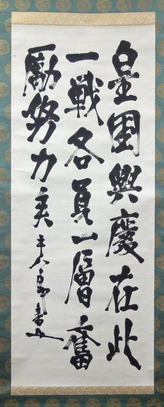 東郷平八郎2