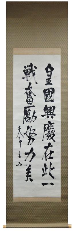 東郷平八郎1