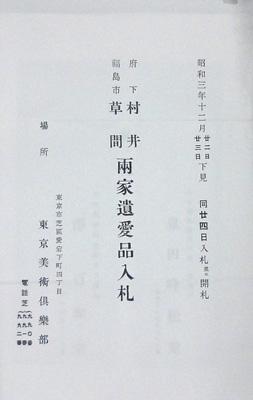 東郷平八郎7