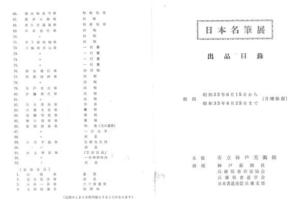 大塩平八郎 3
