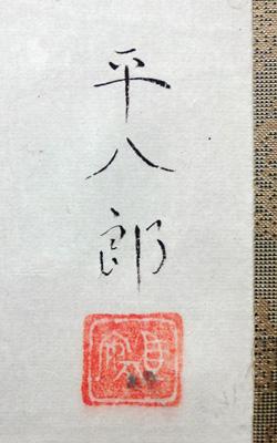 福田平八郎 4