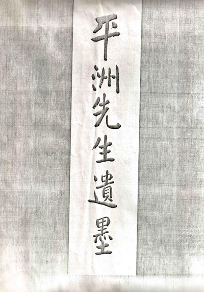 細井平洲 5