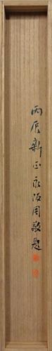 細井平洲8