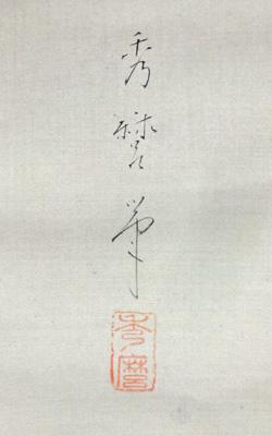 小西秀麿 4