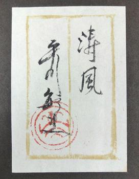 平川敏夫5