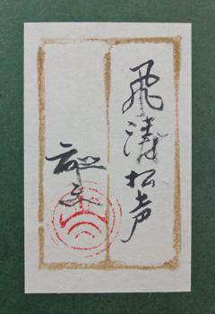 平川敏夫3