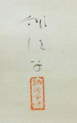 梶原緋佐子 3