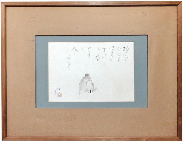 小杉放庵(未醒) 1