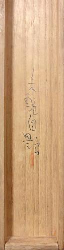 Kosugi Houan(Misei) 3
